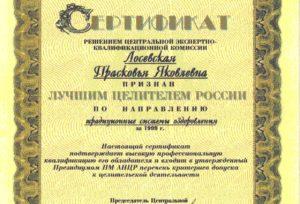 1999-10-07-s
