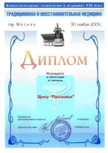 2001-11-30-d