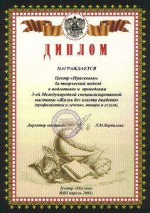 2003-04-d